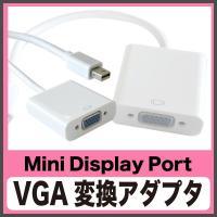 「メール便 送料無料」minidisplayport to VGA 変換アダプタ Mini Disp...