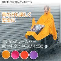 「メール便送料無料」男女兼用レインコート 突然の雨でも、すぐに装着でき、全身を覆ってくれる実用的なレ...