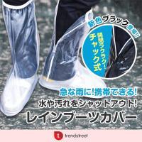 レインシューズ 雨用 靴カバー チャック式 レインカバー ブーツカバー シューズカバー 雨具 通学 通勤 雨対策 レインブーツ 防水 雨の日グッズ 「meru3」
