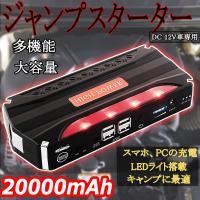 使用温度:-20℃-65℃  USB出力:12V /2A ノートパソコンの出力:5V/2A 12V/...