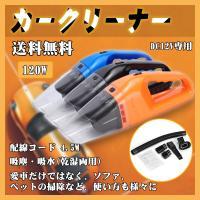 カラー:ブラック ブルー オレンジ  電源電圧:DC12V  出力:120W  コードロング:5M ...