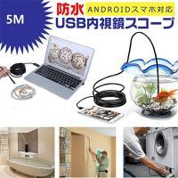 【商品仕様】  モデル番号:AN99 2 in 1 USB Inspection Camera レン...