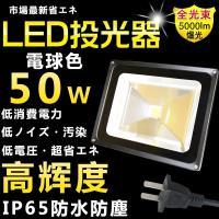 商品状態 新品&未使用 光色 ホワイト 全光束 約5000LM(500W相当) 色温度 6000〜6...