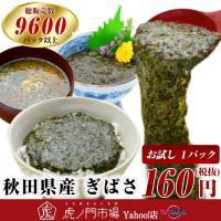 アカモクという海藻で、秋田県では「ぎばさ」と呼ばれ収穫量が未だ少ない稀少なもの。秋田県の男鹿半島で収...
