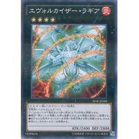 カード名:エヴォルカイザー・ラギア 収録:20th ANNIVERSARY PACK 2nd WAV...