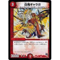 カード名:白鬼ギャラガ カードの種類:クリーチャー 文明:火 ●レアリティ:- ●パワー:3000 ...