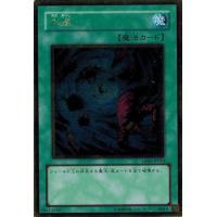 遊戯王 中古ランクA(非常に良い) GS01-JP014 大嵐 (ゴールドレア) GOLD SERIES