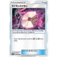 ポケモンカードゲーム サン&ムーン 048/050 サイキックメモリ 覚醒の勇者