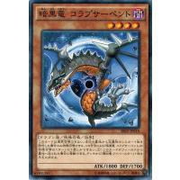 遊戯王 SR02-JP018 暗黒竜 コラプサーペント ストラクチャーデッキR-巨神竜復活- SR02