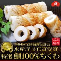 【第64回全国蒲鉾品評会 水産庁長官賞受賞】 厳選したいとより鯛の白身を100%使用したちくわです。...