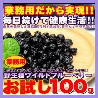 ■保存料や添加物、香料など一切不使用!!! ■アメリカ産の希少な「野生種」ワイルドブルーベリーがお試...
