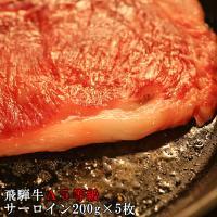 飛騨牛最高ランク5等級を食べた多くの人から 【このお肉とける〜,柔らかい】という感想を 多数いただい...