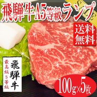 飛騨牛5等級のランプは、適度な霜降りがあり、ステーキでも十分使用出来ます ランプで作る「牛刺し」は、...