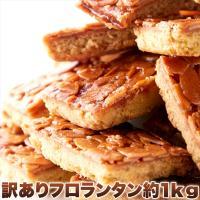 ●人気の高級菓子フロランタンが簡易包装&原料厳選による訳あり特価品でご提供!! ●北海道産の小麦・卵...