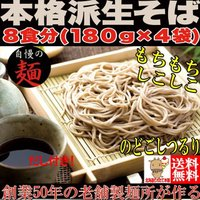 ◆のど越しとコシが断然違う! 本気の麺!! 創業50年の老舗製麺所が作る自慢の麺 本格派生そば8食分...