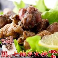 グルメ ( お歳暮 ギフト 2018 ) 宮崎名物!!鶏の七輪炭火焼200g グルメ ( 50g×4袋 ) 鶏 鶏の炭火焼き 送料無料