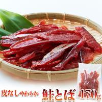 お中元 2021 タイムセール ポイント消化 北海道産 天然秋鮭 100%使用 皮なし やわらか 鮭とば 170g 送料無料