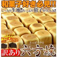 六方焼 和菓子好き必見!! しっとり生地!!たっぷり餡子が大人気!! 【あんこギッシリ!訳あり六方焼...