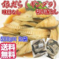 銀タラ(銀鱈) 脂ののったギンダラの切落しです。 煮魚や鍋の食材、または味付して焼き魚としてもおいし...