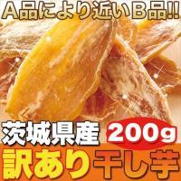 グルメ ギフト 訳あり 茨城県産 干し芋 200g 送料無料