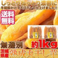 グルメ ギフト 無選別 茨城県産熟成丸 干し芋 1kg グルメ ( 500g×2袋 ) 希少しっとりねっとり濃密 ほし芋 送料無料