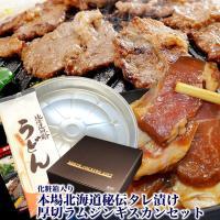 ■名称:ラムジンギスカン(冷凍食肉) ■羊肉産地(オーストラリア産/ニュージーランド産) ■内容量:...