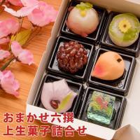 彩り鮮やかな上生菓子は日本三大菓子処「松江」伝統の味。匠の和菓子職人が織りなす、季節の風情と風味をお...