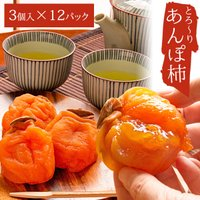 トロリとした果肉と、あざやかなオレンジ色の果皮。水分をたっぷり残した半生の果肉はとろけるような食感と...