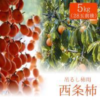 西条柿は、島根県を中心に中国地方で栽培されるしぶ柿です。しぶを抜けば、とろりとした食感と強い甘みが特...