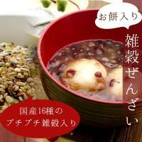 島根県産の小豆と国産の雑穀をじっくり煮込んで仕上げたぜんざいです。もっちり・プチプチの食感と雑穀の香...