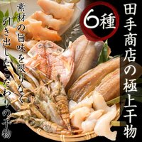 父の日ギフト2018 鳥取県境港 田手商店の極上干物6種 送料無料