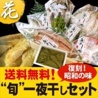 """日本海のとれたて鮮魚の旨みを凝縮した""""厳選""""一夜干し詰合せです。山陰の熟練干物職人が、旬の天然地魚を..."""