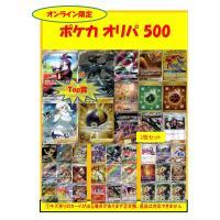 【オリパ】ポケカ 500円 【限定200口】