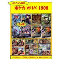 【オリパ】ポケカ 1000円 【限定200口】