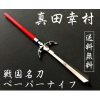 切っ先が三方向に広がる、  ■真田幸村の十文字槍をイメージしたペーパーナイフ  ■槍型の先端加工で、...
