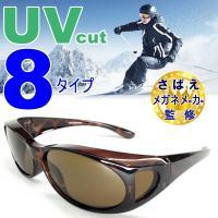 ■偏光サングラス (鯖江のメーカー監修、検品)  ■送料無料  ■紫外線UVの侵入を防止するラウンド...