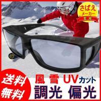 ■送料無料 ■軽いゴーグル ■偏光レンズ [スキー][ドライブ]に最適! ■調光機能でUVやまぶしさ...