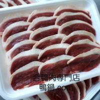 合鴨肉専門店鴨鍋.com 冷凍国産合鴨ロース特上スライス500g