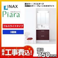 【工事費込セット(商品+基本工事)】[AR1FH-755SY-MAR1-753TXU]INAX ピア...