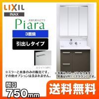 [AR1H-755SY-MAR1-753TXJU] INAX 洗面化粧台 ピアラ 引出しタイプ 間口...
