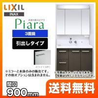 [AR1H-905SY-MAR1-903TXU] INAX 洗面化粧台 ピアラ 引出しタイプ 間口:...