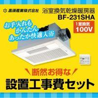 【お得な工事費込セット(商品+基本工事)】[BF-231SHA] 高須産業 浴室換気乾燥暖房器 浴室...