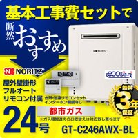 【台数限定!お得な工事費込セット(商品+基本工事)】GT-C246AWX-BL-13A-20A--R...