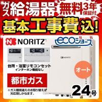 【台数限定!お得な工事費込セット(商品+基本工事)】GT-C246SAWX-BL-13A-20A--...