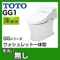 [CES9413-NW1] TOTO トイレ ウォシュレット一体形便器(タンク式トイレ) 一般地(流...
