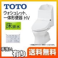 [CES967-NW1] TOTO トイレ HVシリーズ 床排水 排水芯:200mm ウォシュレット...