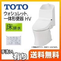 [CES967M-NW1] TOTO トイレ HVシリーズ 床排水 リモデル 排水芯:338mm〜5...
