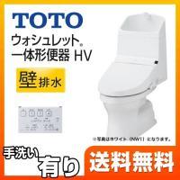 [CES967P-NW1] TOTO トイレ HVシリーズ 壁排水 排水芯:120mm ウォシュレッ...