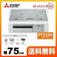 CS-PT316HNWSR 三菱 IHクッキングヒーター PT316Hシリーズ 3口IH びっくリン...