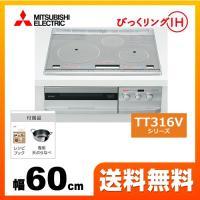 CS-T316VSR 三菱 IHクッキングヒーター T316Vシリーズ 3口IH びっくリングIH ...